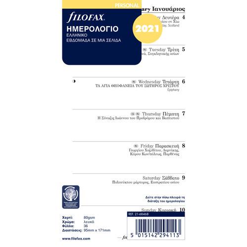 antallaktiko-imerologio-filofax-2021-personal-evdomada-se-mia-selida-elliniko-68468