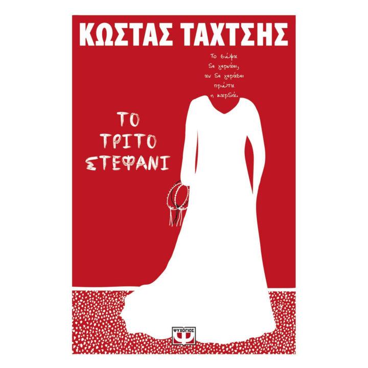 to-trito-stefani-kostas-tachtsis