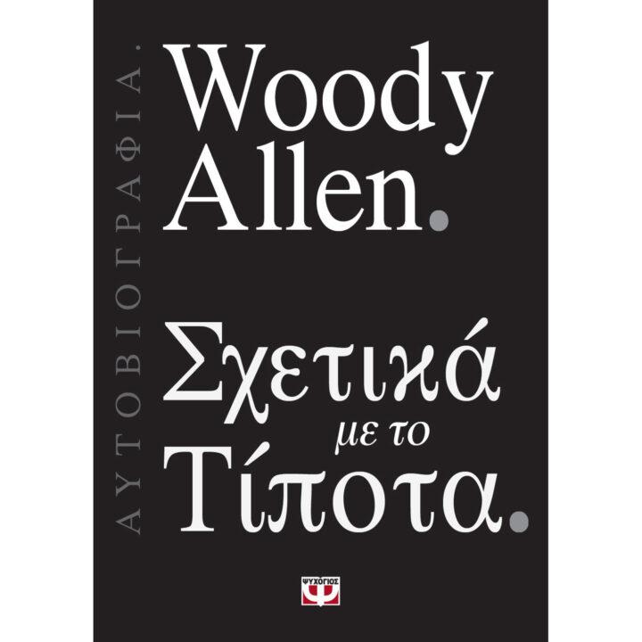 schetika-me-to-tipota-woody-allen