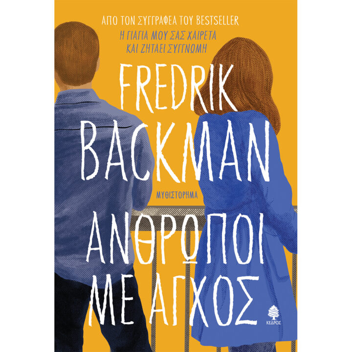 anthropoi-me-agchos-fredrik-backman
