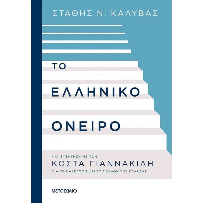 to-elliniko-oneiro-mia-sizhtisi-me-ton-kosta-giannakidi-gia-to-parelthon-kai-to-mellon-tis-elladas-stathis-kalivas