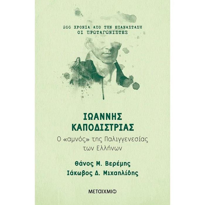 ioannis-kapodistrias-o amnos-tis-paliggenesias-ton ellinon-veremis-michailidis