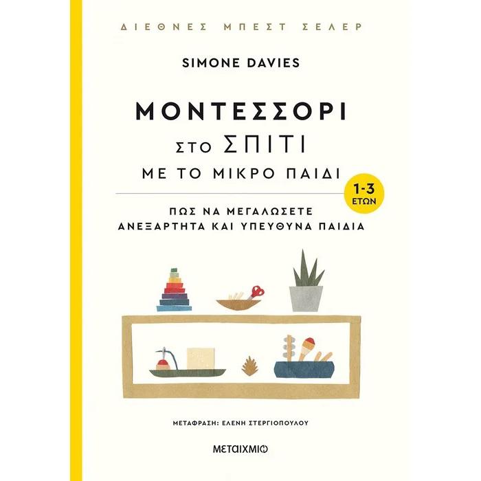 montessori-sto-spiti-me-to-mikro-paidi-1-3-eton-simone-davies