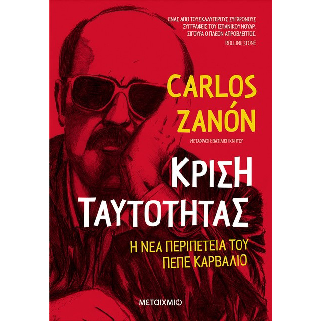 krisi-taytotitas-karlos-zanon