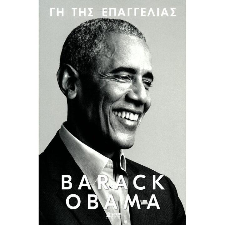 gi-tis-epaggelias-barack-obama