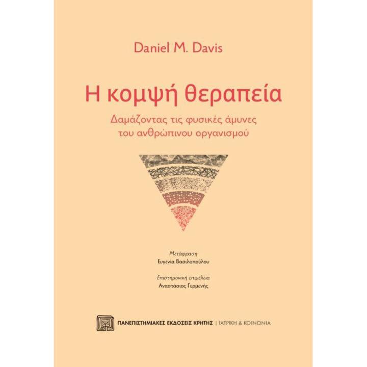 i-kompsi-therapeia-damazontas-tis-fysikes-amynes-tou-anthropinou-organismou